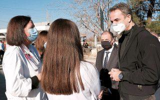 «Οφείλουμε να είμαστε εξαιρετικά προσεκτικοί, ειδικά τις ημέρες των εορτών», παρότι «τα περιστατικά βαίνουν μειούμενα και η πίεση στα νοσοκομεία μας έχει αρχίσει να μειώνεται αισθητά», τόνισε ο πρωθυπουργός χθες από τη Μακεδονία, όπου επισκέφθηκε τα νοσοκομεία Εδεσσας και Βέροιας (φωτ. ΑΠΕ-ΜΠΕ / ΓΡΑΦΕΙΟ ΤΥΠΟΥ ΠΡΩΘΥΠΟΥΡΓΟΥ / ΔΗΜΗΤΡΗΣ ΠΑΠΑΜΗΤΣΟΣ).
