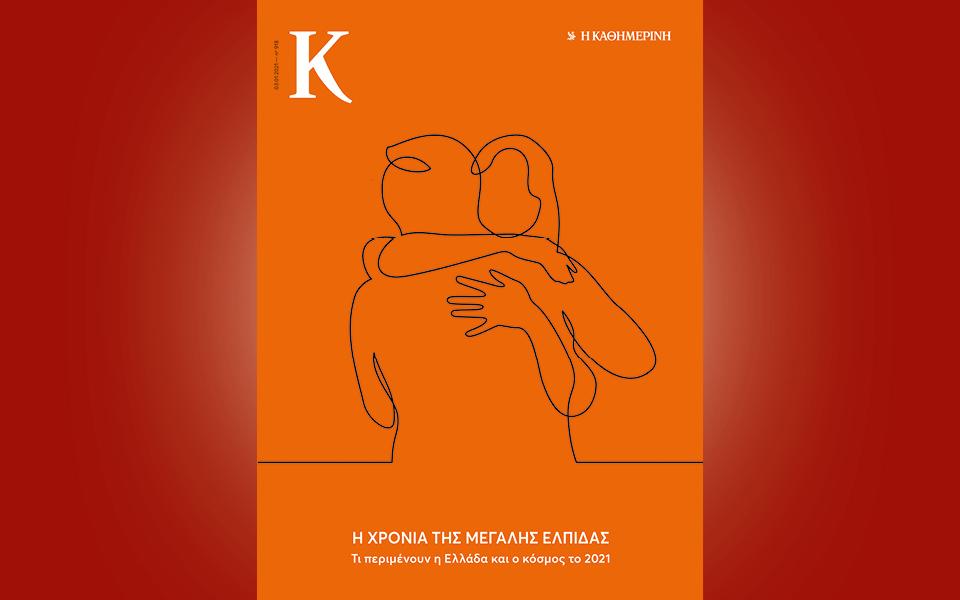 ayti-tin-kyriaki-me-tin-k-tzortz-orgoyel-1984-periodiko-k1