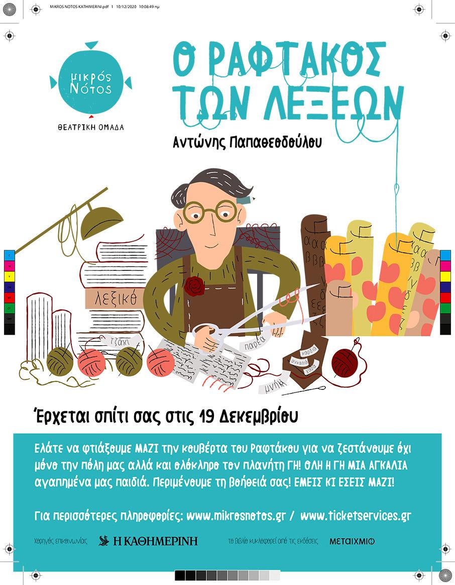 o-raftakos-ton-lexeon-toy-antoni-papatheodoyloy-erchetai-sto-spiti-sas1