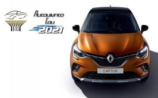 to-renault-captur-aytokinito-toy-2021-gia-tin-ellada0