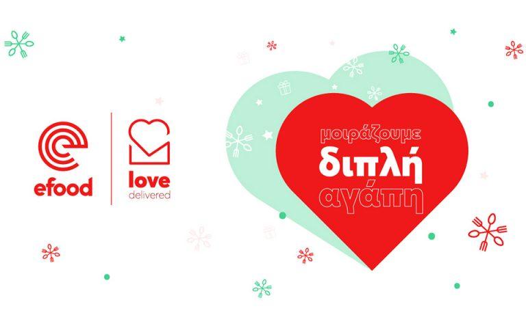 Το efood διπλασιάζει κάθε δωρεά σου έως 31 Δεκεμβρίου #LoveDelivered