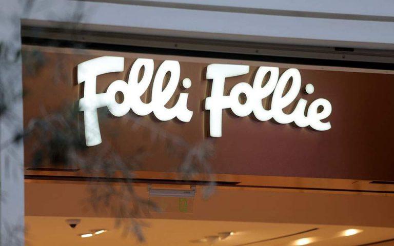 Folli Follie: Αίτημα υπαγωγής στο άρθρο 106 του πτωχευτικού κώδικα