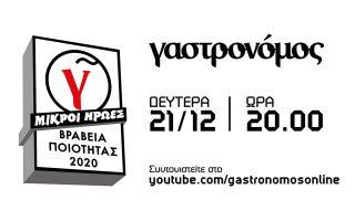 simera-ta-vraveia-poiotitas-2020-toy-gastronomoy0