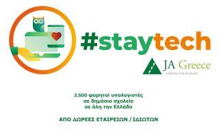 drasi-staytech-toy-ja-greece-sygkentrose-dorees-kai-exoplizei-dimosia-scholeia0