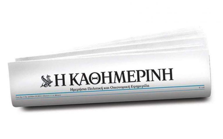 Οι επιστολές διαμαρτυρίας και η «Κ» για την επιφυλλίδα της Κυριακής 29/11
