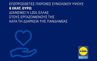 epiprosthetes-paroches-synolikoy-ypsoys-6-ekat-dianemei-i-lidl-ellas-stoys-ergazomenoys-tis0