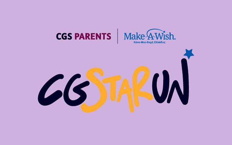 CGS Star Run: Mαραθώνιος 100 km για τους σκοπούς του Make-A-Wish