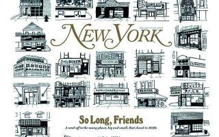 Λεπτομέρεια από το εξώφυλλο του περιοδικού New York σε εικονογράφηση της Jeanne Verdoux.
