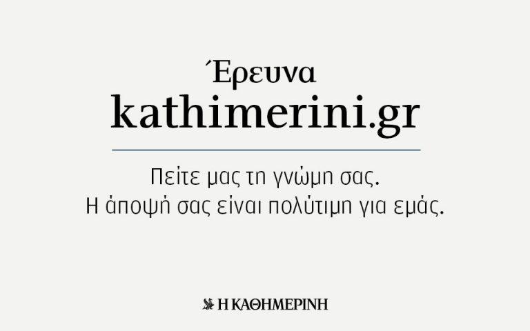 Έρευνα kathimerini.gr: Πείτε μας τη γνώμη σας