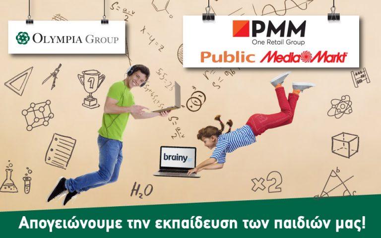 Η Public-MediaMarkt στηρίζει τους ανθρώπους της με την πλατφόρμα τηλεκπαίδευσης Brainy.gr