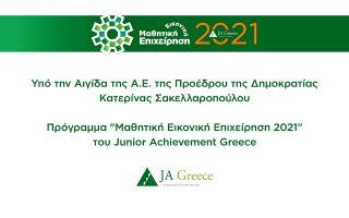 ja-greece-eggrafes-eos-tis-15-ianoyarioy-gia-ti-mathitiki-eikoniki-epicheirisi-20210