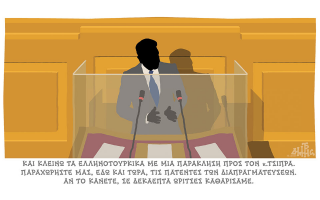 skitso-toy-dimitri-chantzopoyloy-13-01-210