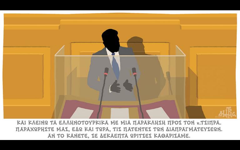 Σκίτσο του Δημήτρη Χαντζόπουλου (13/01/21)