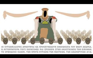 skitso-toy-dimitri-chantzopoyloy-14-01-210