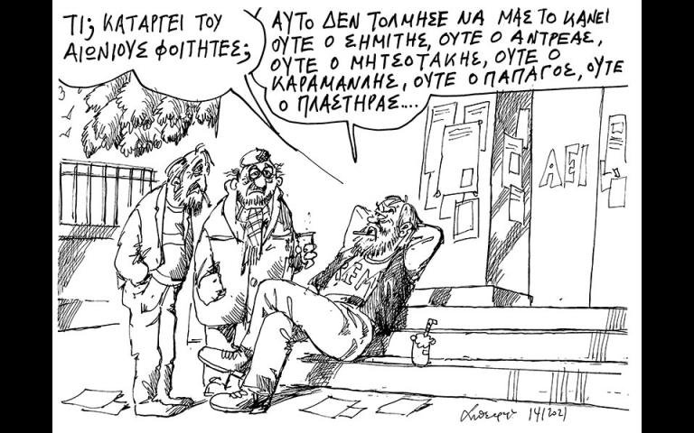 Σκίτσο του Ανδρέα Πετρουλάκη (15/01/21)