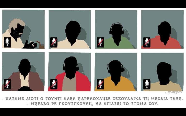 Σκίτσο του Δημήτρη Χαντζόπουλου (15/01/21)