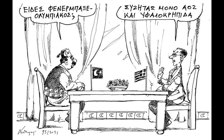 Σκίτσο του Ανδρέα Πετρουλάκη (16/01/21)