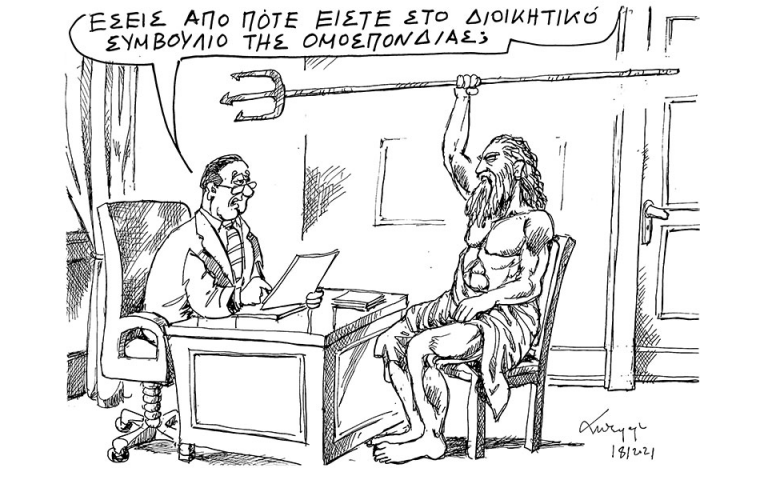 Σκίτσο του Ανδρέα Πετρουλάκη (19/01/21)