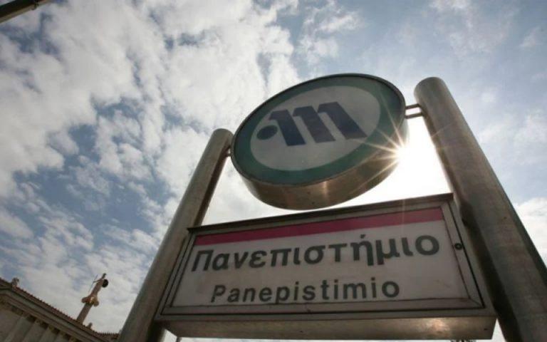 Κλειστός το απόγευμα ο σταθμός του μετρό «Πανεπιστήμιο»