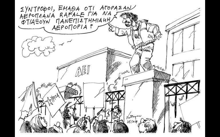 Σκίτσο του Ανδρέα Πετρουλάκη (26/01/21)