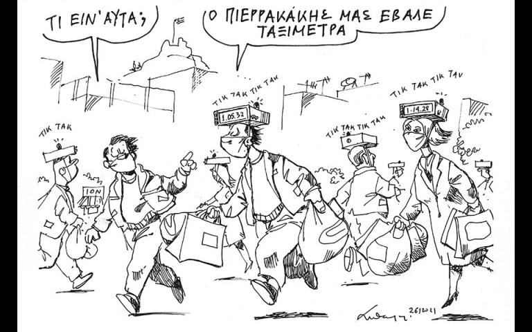 Σκίτσο του Ανδρέα Πετρουλάκη (27/01/21)