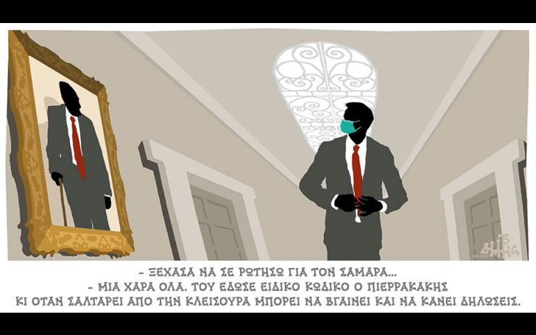Σκίτσο του Δημήτρη Χαντζόπουλου (27/01/21)