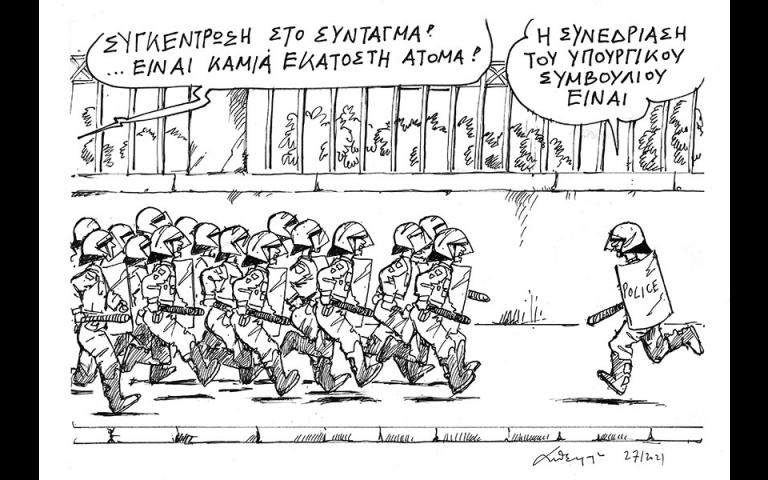 Σκίτσο του Ανδρέα Πετρουλάκη (28/01/21)