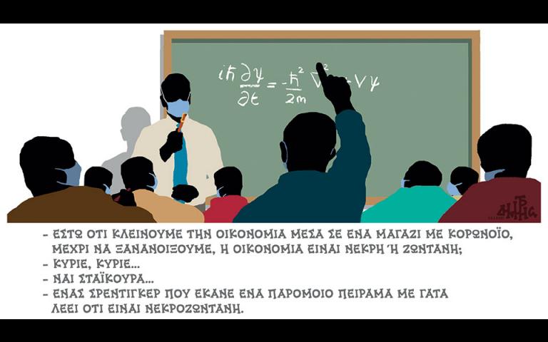 Σκίτσο του Δημήτρη Χαντζόπουλου (30/01/21)
