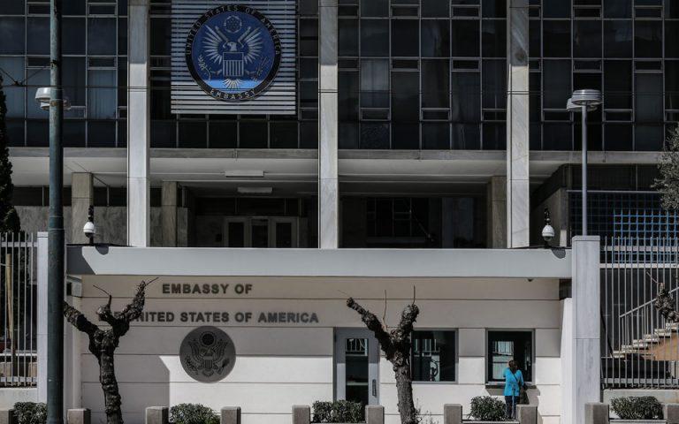 Πρεσβεία ΗΠΑ: Μεσίστια η αμερικανική σημαία για τα αιματηρά επεισόδια στο Καπιτώλιο