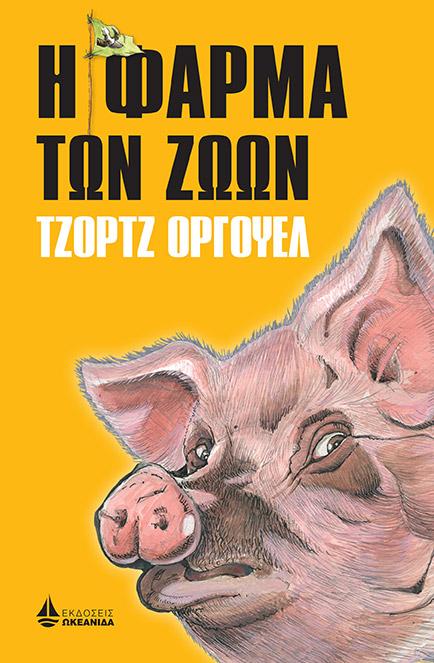 ayti-tin-kyriaki-me-tin-k-tzortz-orgoyel-i-farma-ton-zoon0