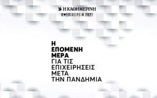 k-epicheirein-2021-olokliri-i-ekdosi-sto-kathimerini-gr0