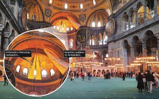 Κατά τη μετατροπή της Αγίας Σοφίας σε τζαμί, οι τουρκικές αρχές είχαν δηλώσει πως τα μωσαϊκά και οι εικόνες θα καλύπτονταν μόνο κατά τη διάρκεια της προσευχής των μουσουλμάνων. Ωστόσο η «Κ» επισκέφθηκε το μνημείο εκτός ώρας προσευχής και οι εικόνες ήταν καλυμμένες.