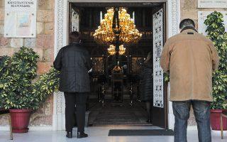 Οι πιστοί που θα προσέλθουν στον ναό για τη θεία λειτουργία των Θεοφανίων ενδέχεται να έλθουν αντιμέτωποι με πρόστιμο 300 ευρώ, ενώ οι ιερείς που θα ανοίξουν τους ναούς θα κινδυνεύσουν με πρόστιμο 1.500 ευρώ. (Φωτ. INTIME NEWS)