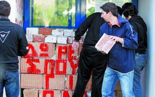 25.1.2007. Φοιτητές «χτίζουν» την είσοδο ενός υπό κατάληψη κτιρίου στην Πολυτεχνειούπολη Ζωγράφου.