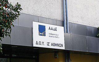Το ποσό που θα διατεθεί φθάνει το 1,4-1,5 δισ. ευρώ και θα πιστωθεί στους λογαριασμούς των δικαιούχων στα τέλη του μήνα έπειτα από σχετικό έλεγχο της ΑΑΔΕ.