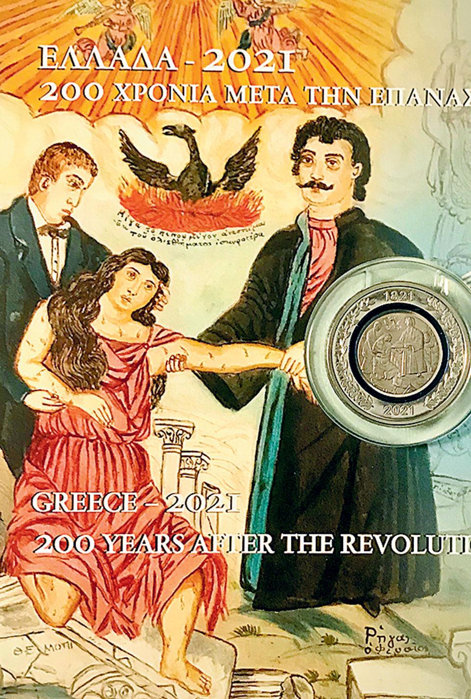 ta-syllektika-nomismata-gia-ta-200-chronia-1821-20210
