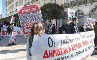 Συγκέντρωση διαμαρτυρίας πραγματοποίησαν χθες φοιτητές στο κέντρο, διαμαρτυρόμενοι για το περιεχόμενο του νομοσχεδίου του υπουργείου Παιδείας. Φωτ. INTIME NEWS