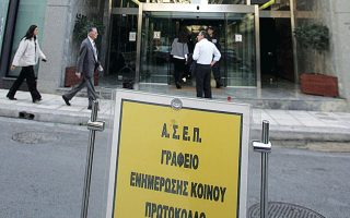 Το ΑΣΕΠ είναι ένας από τους κρισιμότερους φορείς του ελληνικού δημόσιου τομέα (φωτ. ΑΠΕ/ΜΠΕ).