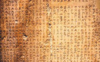 Η σύνταξη του ιστορικού λεξικού της Ακαδημίας Αθηνών άρχισε το 1933, ωστόσο αυτό δεν έχει εκδοθεί ακόμη. (Φωτ. SHUTTERSTOCK)