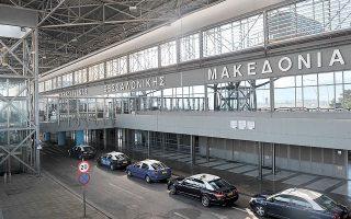 Στο αεροδρόμιο «Μακεδονία» η επιβατική κίνηση περιορίστηκε το 2020 κατά 66,4%, σε 2,3 εκατ. άτομα, από 6,8 εκατ. το 2019.