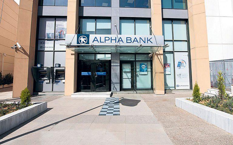 Η Alpha Bank δρομολογεί την έκδοση ομολόγου 500-600 εκατ.