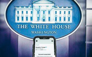 Με την απόφασή του να μπλοκάρει τον λογαριασμό του Τραμπ, το Twitter  υπερασπίστηκε το αποτέλεσμα των εκλογών και τη Δημοκρατία. (Φωτ. REUTERS)