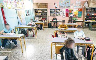 Οι όποιες αποφάσεις για κλειστά ή ανοιχτά σχολεία εν μέσω πανδημίας κάθε άλλο παρά εύκολες είναι. (Φωτ. ΙΝΤΙΜΕ)