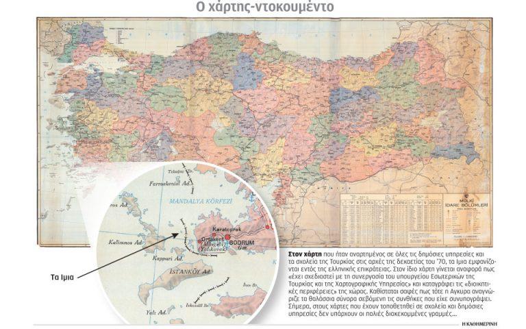 Ελληνικά Ίμια με σφραγίδα Τουρκίας
