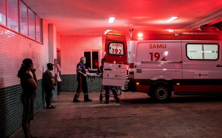 Δραματική έκκληση για οξυγόνο σε κλινικές της Βραζιλίας (βίντεο)