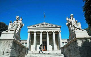 Η Ακαδημία Αθηνών ετοιμάζει νέα βελτιωμένη και εμπλουτισμένη έκδοση του «Χρηστικού Λεξικού της Νεοελληνικής Γλώσσας». Φωτ. INTIME NEWS