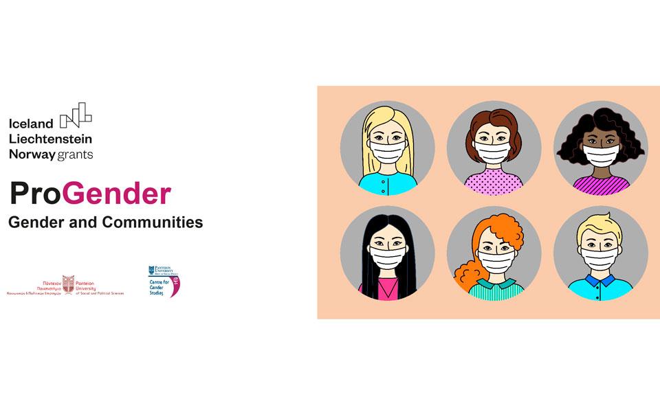 progender-digital-hub-gia-ti-meleti-tis-epiptoseis-tis-pandimias-stin-isotita-ton-fylon0