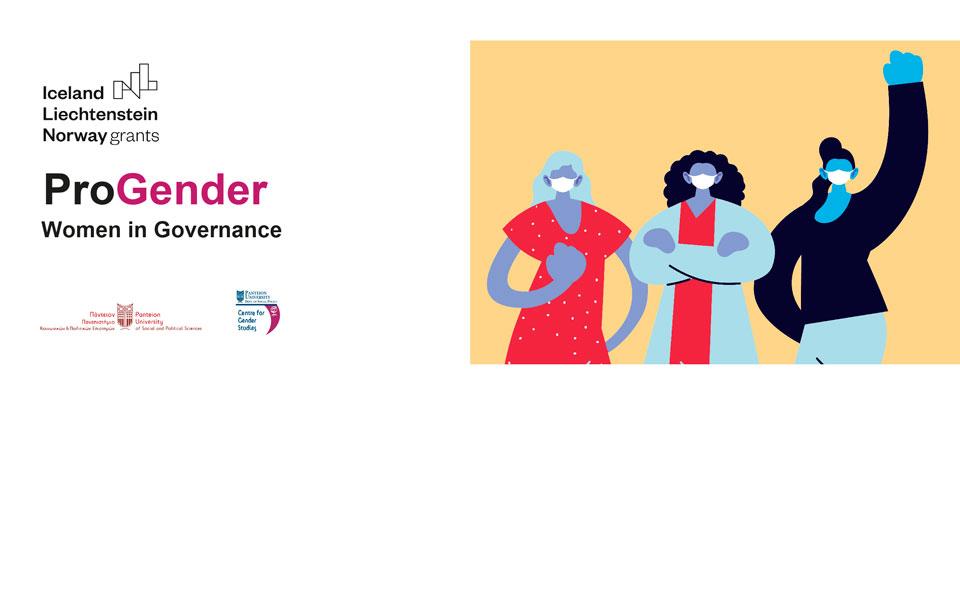 progender-digital-hub-gia-ti-meleti-tis-epiptoseis-tis-pandimias-stin-isotita-ton-fylon3