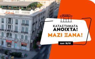 anoikta-kai-choris-rantevoy-apo-simera-ta-katastimata-public0