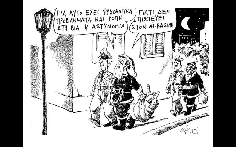 Σκίτσο του Ανδρέα Πετρουλάκη (01/01/21)